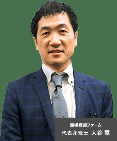 商標登録ファーム 代表弁理士 大谷寛