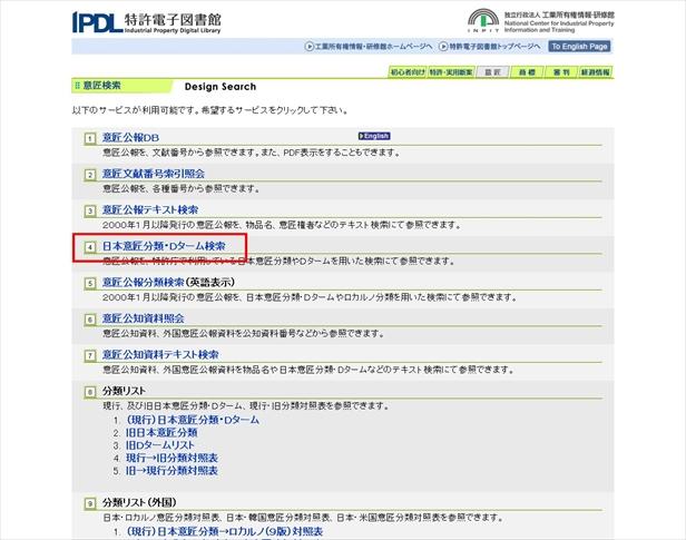 日本意匠分類・Dターム検索