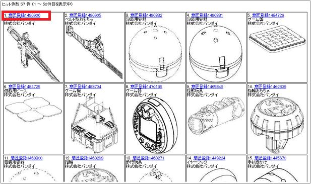 部分意匠の検索方法7