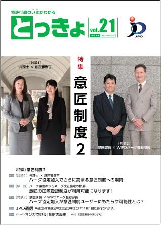 特許庁の広報誌「とっきょ」平成27年4・5月号は「意匠の国際登録制度」を特集
