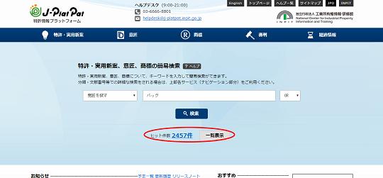 特許情報プラットフォーム4107|J PlatPat