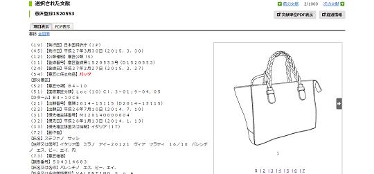 意匠公報テキスト検索41010|J PlatPat